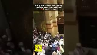 مقطع رهيبب : لحظة فتح باب الحرم المدني 🌿 صلو على رسول الله ﷺ