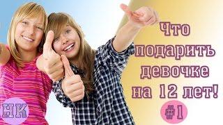 Что подарить девочке на 12 лет: 7 отличных идей Часть 1(Не знаете что подарить девочке 12 лет на день рождения? Другие идеи здесь - http://sovet-podarok.ru/12-let-devochke-chto-podarit.html..., 2016-08-07T03:31:44.000Z)