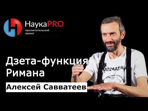 Алексей Савватеев - Дзета-функция Римана. Представление в виде ряда и связь с простыми числами
