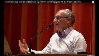 Бизнес семинар  Бизнес, лидерство и гармония с собой Торсунов О.Г. д 3 Киев 07.02.2018