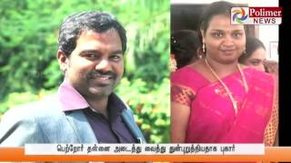 Trichy : Women prisons her parents to marry her love | Polimer News