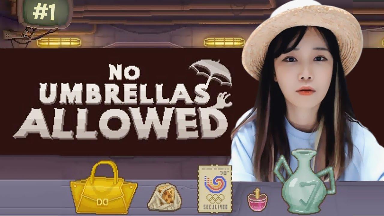 혐사왕 김듀단 ☂️ 우산금지게임 No Umbrellas Allowed [#1]