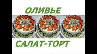 Оливье салат торт украсит любой праздничный стол