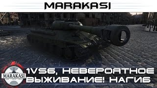 1 vs 6, невероятное выживание, враги были буквально везде! World of Tanks