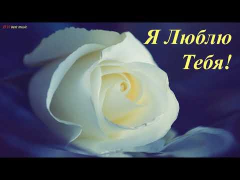 Доброе утро Любимая! Нежное пожелание доброго утра! Музыкальная видео открытка.