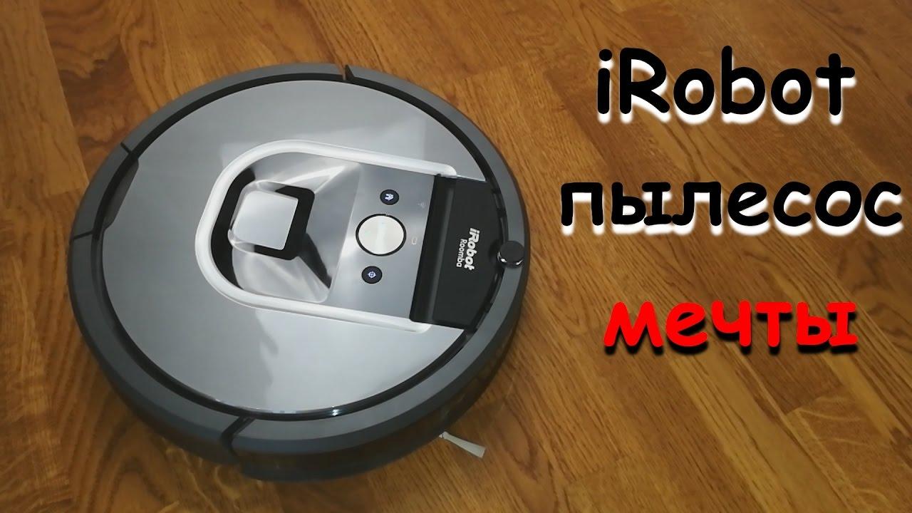 Робот пылесос iRobot Roomba960/Robot vacuum cleaner iRobot Roomba960