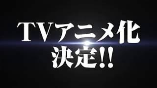 TVアニメ化決定!『BEASTARS』