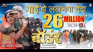 "Maai Ho Lalanwa De Da | Border | Bhojpuri Movie Full Song | Dinesh Lal Yadav ""Nirahua"", Aamrapali"