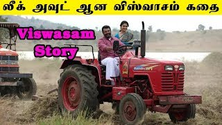 Viswasam Story Leaked Out | Still a Week But Not Patience! | Viswasam Movie Updates