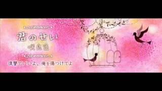 君のうた 『君のせい』テレビCMソング ニコニコ動画より http://elife-j...