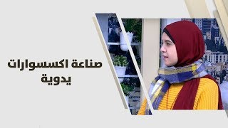 تقوى السعودي - صناعة اكسسوارات يدوية