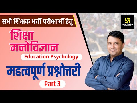 Most Important Questions Of Education Psychology | Part-3 | Educations Psychology | By Ankit Sir