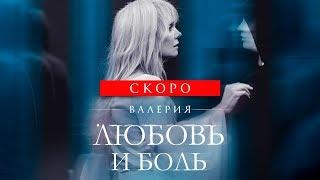 СКОРО! Валерия - Любовь и боль (Тизер)