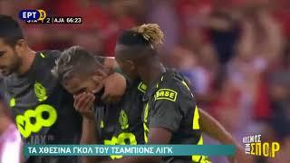 Γκολ από τον 3ο προκριματικό γύρο του Champions League. {7-8-2018}