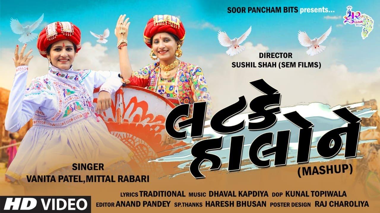 Gujarat Mashup Song   Latke Halone by Vanita Patel Mittal Rabari Gujarati Song 2021