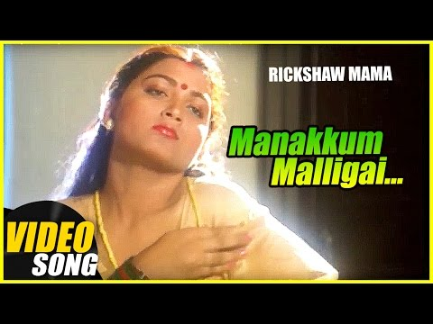 Manakkum Malligai  Song  Rickshaw Mama Tamil Movie Song  Sathyaraj  Kushboo  Ilayaraja