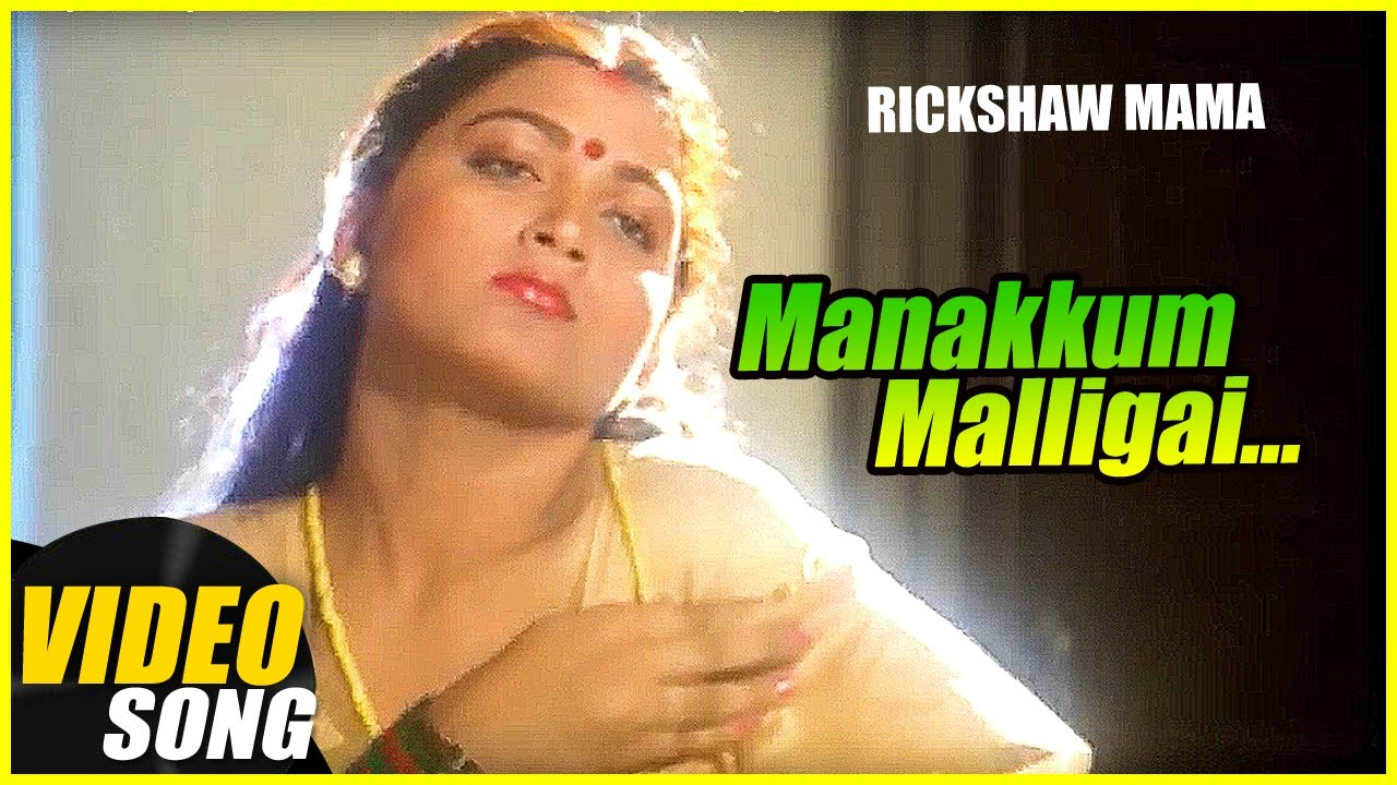 Kushboo Tamil Hot Amazing manakkum malligai video song   rickshaw mama tamil movie song
