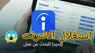 شرح موقع انديد indeed موقع البحث عن وظائف خاليه screenshot 1
