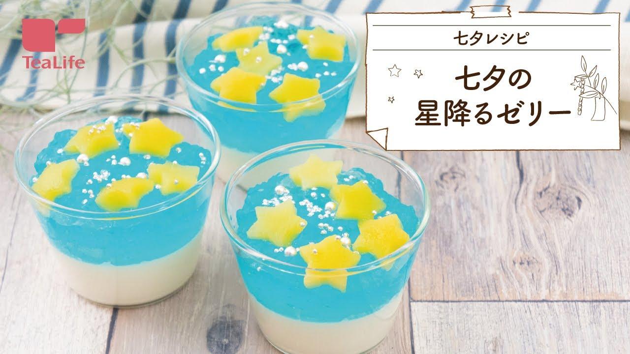 ゼリー レシピ 七夕