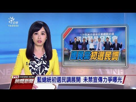 20190708 公視晚間新聞