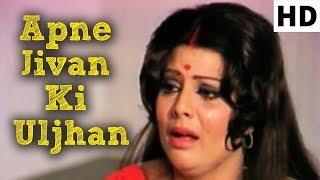 Apne Jivan Ki Uljhan Ko - Uljhan Song - Kishore Kumar - Old Classic Songs (HD)