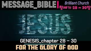 미디어성경_메시지바이블 창세기 28 ~ 30장(MSGB…