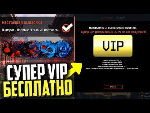 Бесплатный Супер VIP от админов в warface, Новые правила РМ 2.0 в варфейс, Обновление варфейс