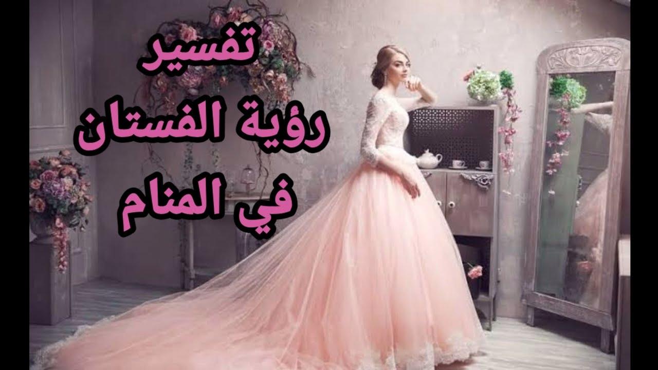أكثر من 50 تفسير لرؤية الفساتين في المنام|تفسير الاحلام مع فاطمة الزهراء