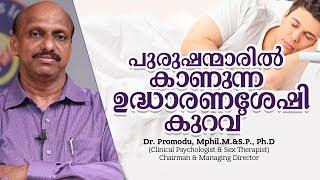 പുരുഷന്മാരിൽ കാണുന്ന ഉദ്ധാരണശേഷി കുറവ് - Sexual Health Problems - Dr.Promod