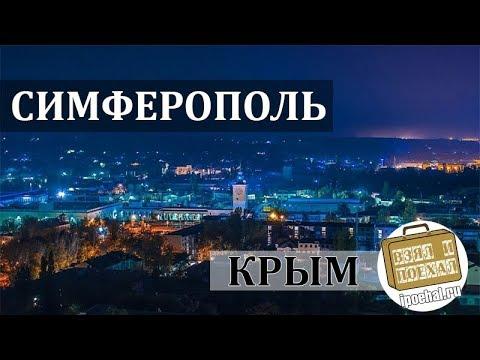 Симферополь, Крым: Курорт, Цены, Жильё и Отдых