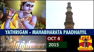 Yathrigan Season 4 Mahabharata Padhaiyil 04-10-2015 full episode Thanthi TV shows 4th october 2015