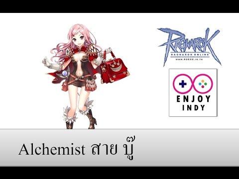 Alchemist สาย บู๊ EP.1 จุดเริ่มต้น