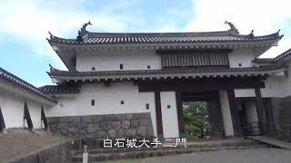 「続日本100名城」を歩く旅#08 No.105白石城 2018/08/12