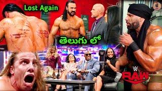 డబ ల య డబ ల య ఈ ర హ ల ట స Drew McIntyre Lost Again Bobby Vs Kofi Raw Highlights