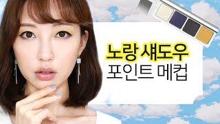 figcaption 초~유니크★노랑섀도우 메이크업 + rmk 도쿄본사 후기!!