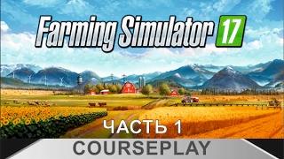 Farming Simulator 17 - Как пользоваться курсплеем, часть 1