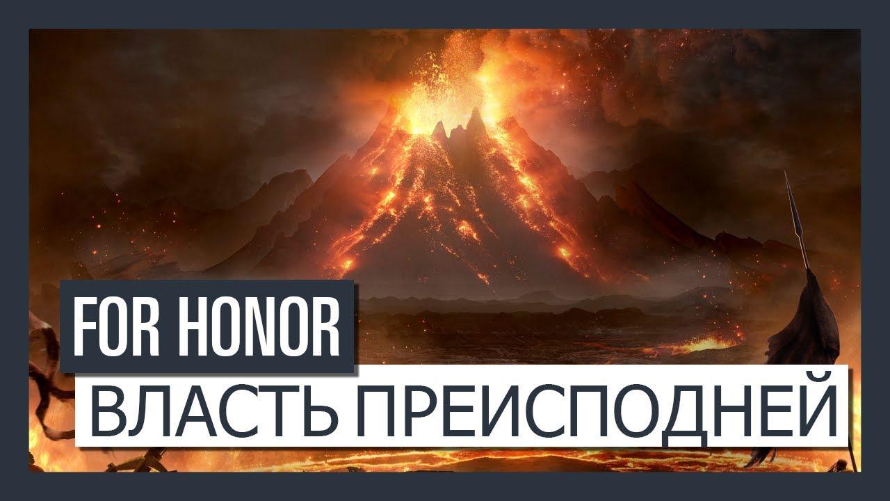 В For Honor началось событие, позволяющее стрелять в противников фаерболами (видео)
