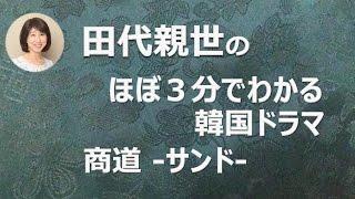 客主~商売の神~ 第37話