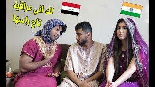 زوج هندية عليه _معانات الزوجه الاولى _ تحشيش عراقي l भारत गणराज्य مصطفى ستار