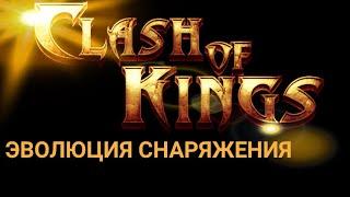 Эволюция снаряжения. Тест схемы. Clash of Kings \u0026 Проект Bit.