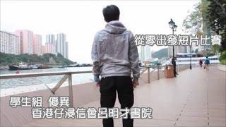 學生組 優異  香港仔浸信會呂明才書院