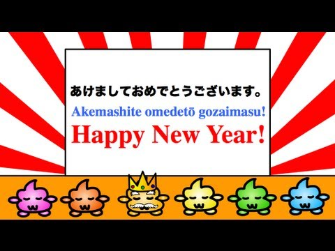 happy new years japanese