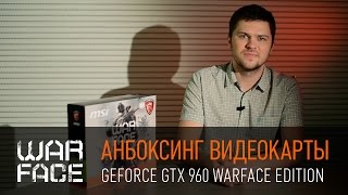 Анбоксинг видеокарты GeForce GTX 960 Warface Edition