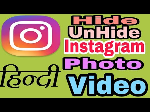 How hide/Unhide on Instagram photo/ video || Hindi || Mp3