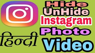 How hide/Unhide on Instagram photo/ video || Hindi ||