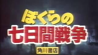 映画予告 ぼくらの七日間戦争CM 1988年