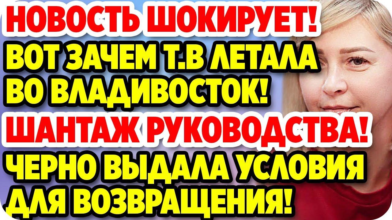 🔥 Новость шокирует! Вот, зачем Т.В летала во Владивосток. ДОМ 2 НОВОСТИ 3 июля 2020.
