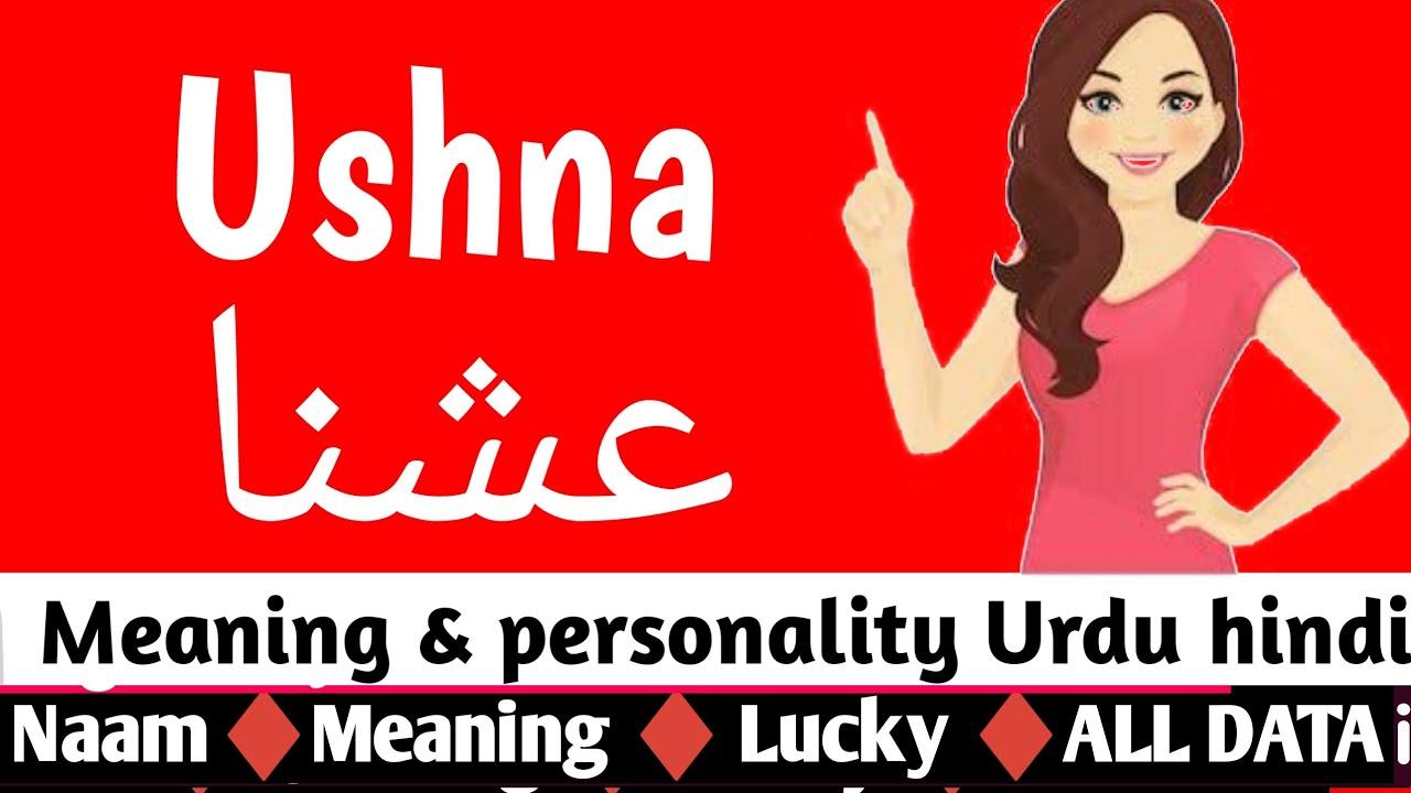 Urdu in urdu meaning name Top 100