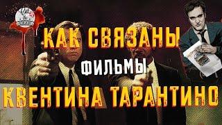 ТЕОРИЯ ВСЕЛЕННОЙ ТАРАНТИНО