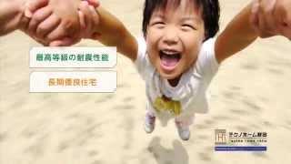 テクノホーム秋田2015年版テレビCM http://www.techno-akita.com ← ホ...